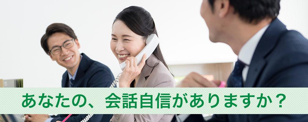 企業研修好印象コミュニケーションイメージ